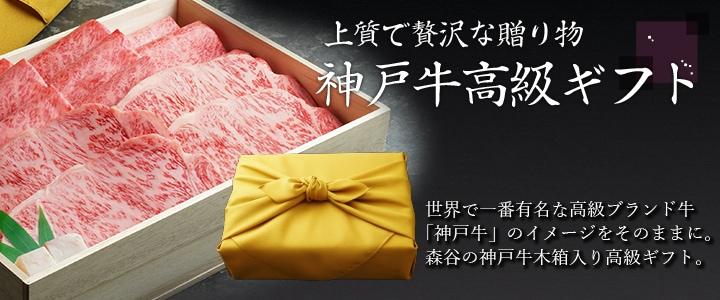 森谷がおすすめする特選神戸牛高級ギフトです。特製の木箱と光沢ある風呂敷で包み、封を開けた時から感動を生む高級ギフトです。