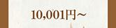 10000〜円までの商品一覧
