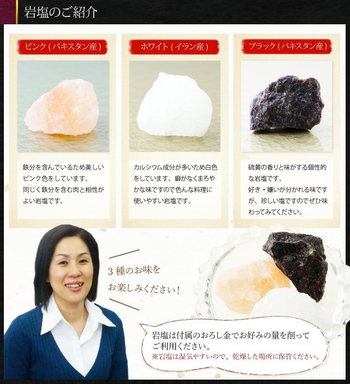 岩塩のご紹介