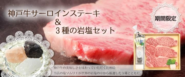 塩ソムリエが厳選した珍しい種類の岩塩で神戸牛を味わう。神戸牛サーロインステーキと3種の岩塩セット