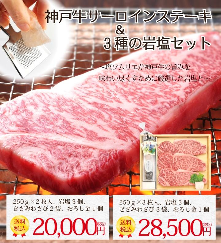 神戸牛サーロインステーキ&3種の岩塩セット