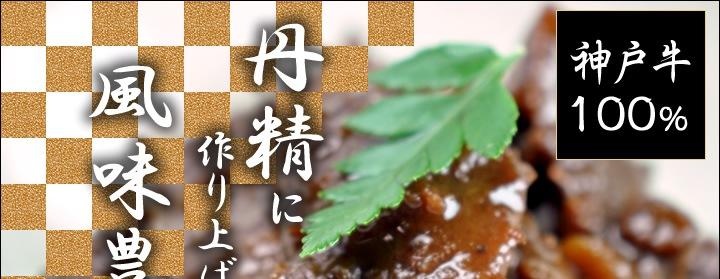 神戸牛の赤身を使った佃煮です。