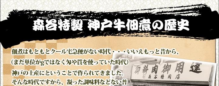神戸牛佃煮の歴史 佃煮はまだクール宅急便がない時代(まだ単位が匁や貫を使っていた時代)に保存がきくということで神戸のお土産にと作られました。