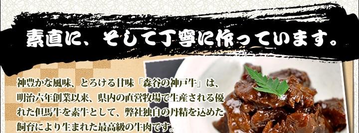 素直に、そして丁寧に作っています。 神戸牛の脂肉を取り除いた赤身肉を代々受け継がれる秘伝の煮込み方で丹念に調理します。