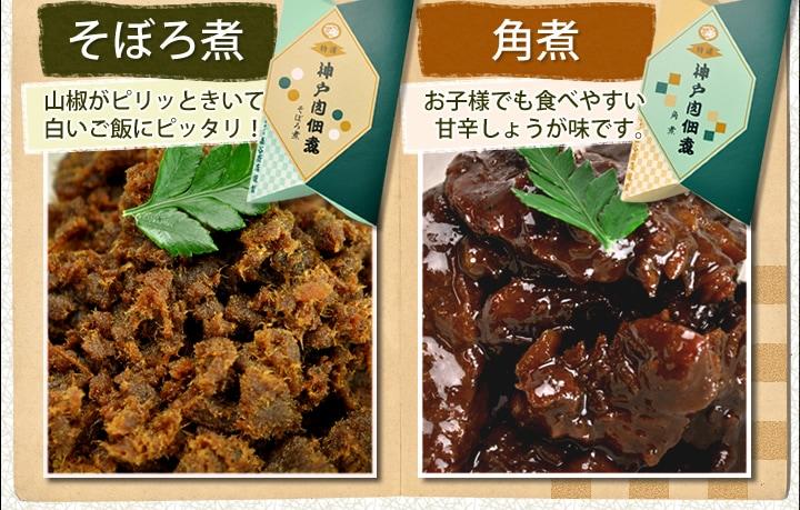 そぼろ煮は山椒がきいた甘辛味で白いご飯にぴったり!角煮はお子様でも食べやすい甘辛生姜味です。