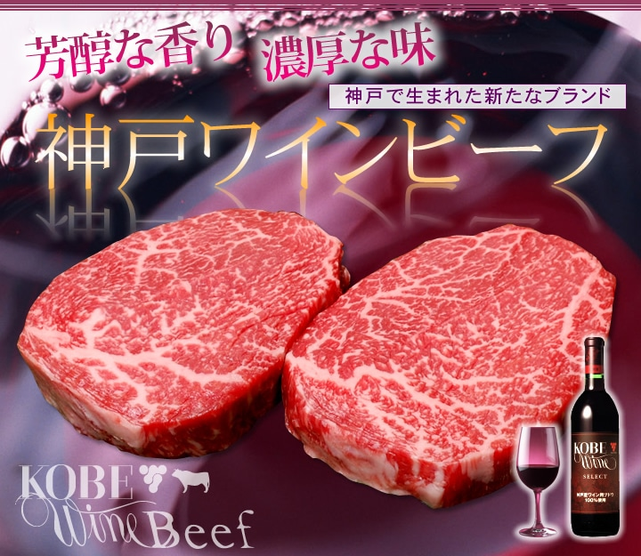 神戸ワインビーフは神戸の名産「神戸ワイン」の製造過程でできるぶどうの絞りかすを飼料に育った兵庫県産の黒毛和牛です。神戸ワインビーフのサーロインは神戸セレクションに認定された商品です。