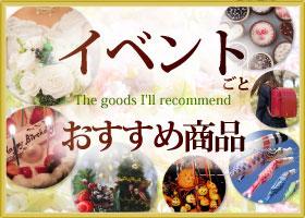 神戸牛通販サイト本神戸肉森谷商店 イベント別カテゴリ