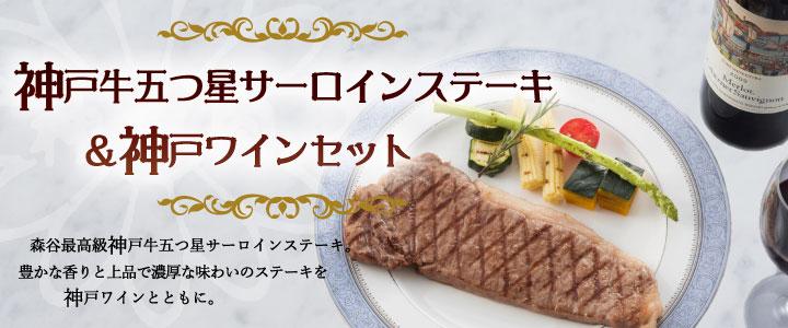 五つ星神戸牛サーロイン&神戸ワインセット