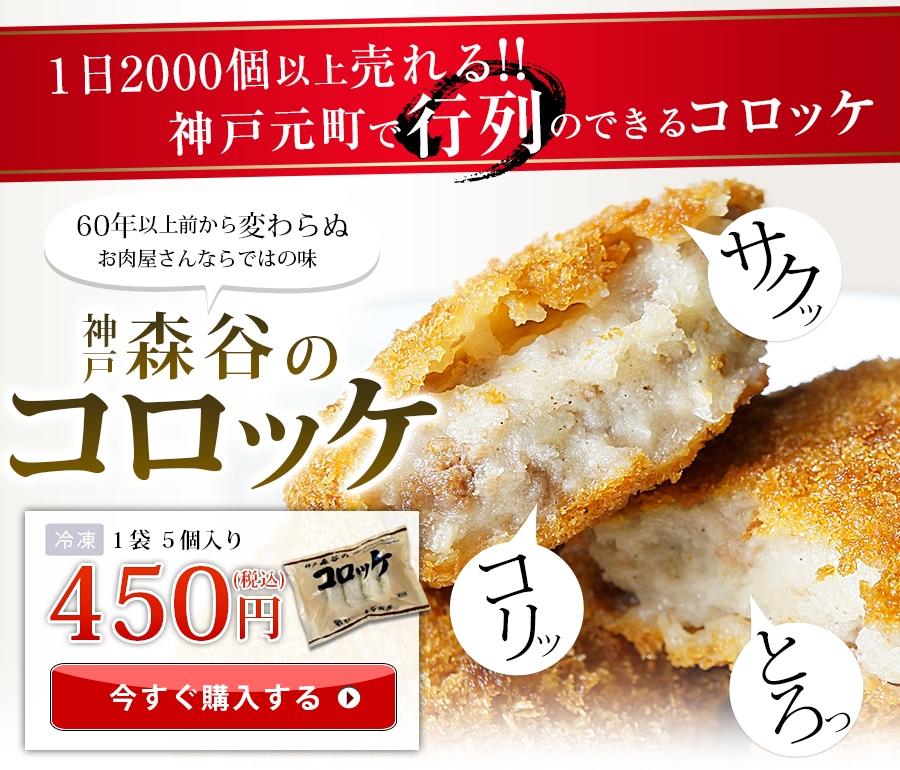 1日2000個売れる!神戸元町で行列のできるコロッケ。60年以上前から変わらぬお肉屋さんならではの味。
