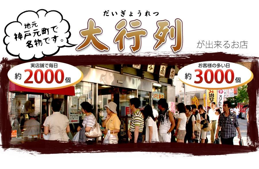 地元神戸元町で大行列ができるお店
