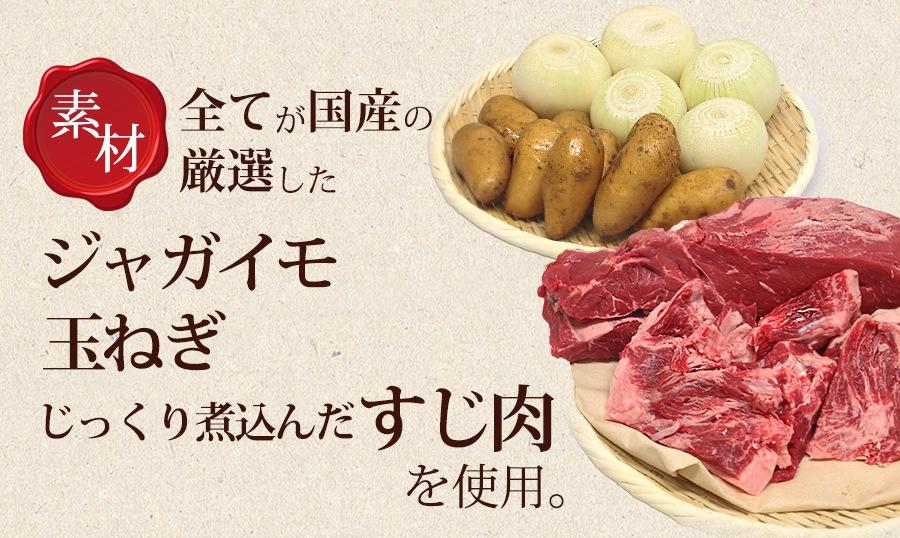 「素材」厳選した国産ジャガイモ、玉葱、じっくり煮込んだすじ肉を使用