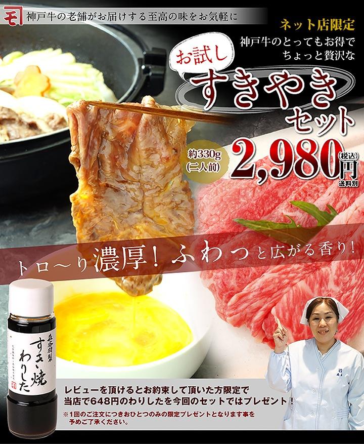 神戸牛のとっても安い価格でお得なちょっと贅沢お試しすきやきセット。トロ〜り濃厚!ふわっと広がる香り!