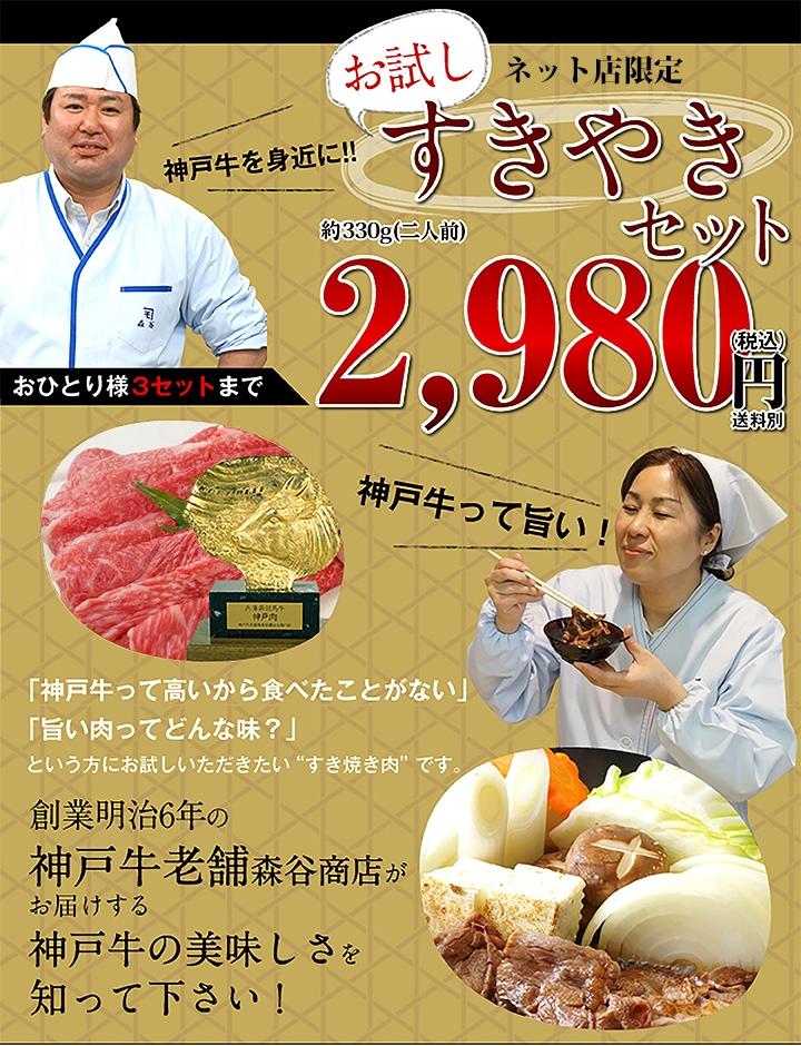 """「神戸牛って高いから食べたことない」「旨い肉ってどんな味?」という方にお試しいただきたい""""すき焼き肉""""です。創業明治6年のこ神戸牛老舗森谷商店がお届けする神戸牛の美味しさを知ってください!"""