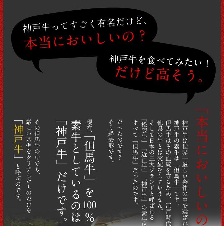 神戸牛ってすごく有名だけど本当においしいの?神戸牛を食べてみたい!だけど高そう。神戸牛は世界一厳しい条件の中で選ばれた牛肉です。神戸牛の素牛は「但馬牛」です。但馬牛はその血統を守るため、江戸時代以前から他県の牛とは交配をしてません。そして日本の三大ブランドと呼ばれる「松阪牛」「近江牛」「神戸牛」の素牛はすべて「但馬牛」だったのです。だったのです?そう過去形です。現在「但馬牛」を100%素牛としているのは「神戸牛」だけです。その但馬牛の中でも、厳しい基準をクリアしたものだけを「神戸牛」と呼ぶのです。