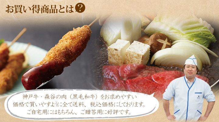 神戸牛・森谷の肉(黒毛和牛)をお買い求めやすい価格でご提供
