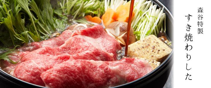 神戸牛に合わせるために作った森谷オリジナルのすき焼わりした。