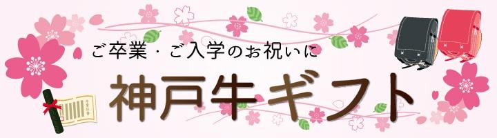 ご卒業・ご入学のお祝いに森谷の神戸牛ギフトを!