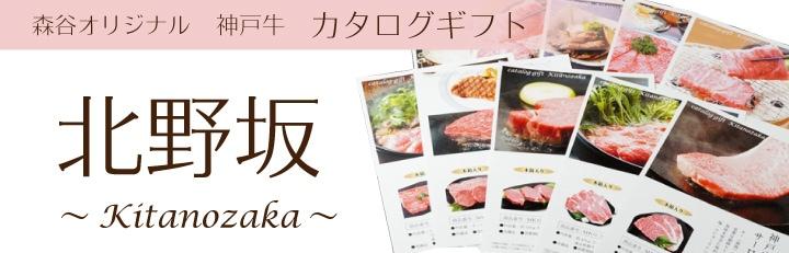 神戸牛カタログギフト「北野坂」
