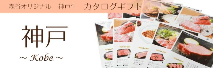 神戸牛カタログギフト「神戸」