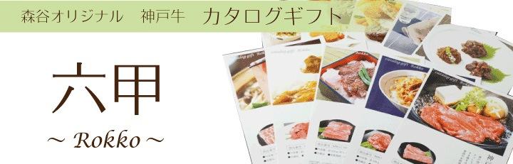 神戸牛カタログギフト六甲