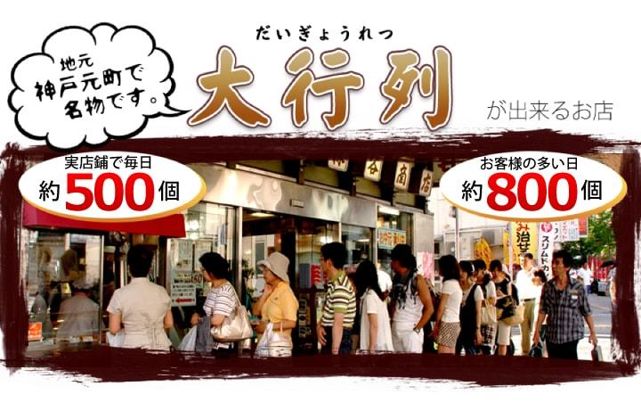 神戸元町で行列ができる森谷のミンチカツ・メンチカツはコロッケに次いで人気そうざい。