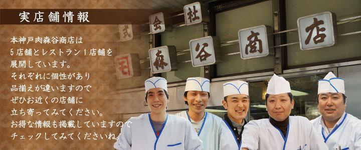 本神戸肉森谷商店実店舗情報