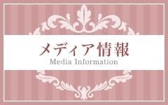 掲載メディア