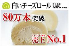 白いチーズロール