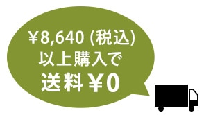 8,000円(税抜)以上ご購入で送料無料