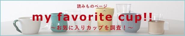 my favorite cup!! お気に入りカップを調査!