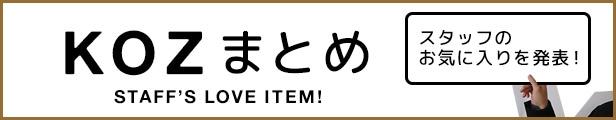 KOZまとめ2016