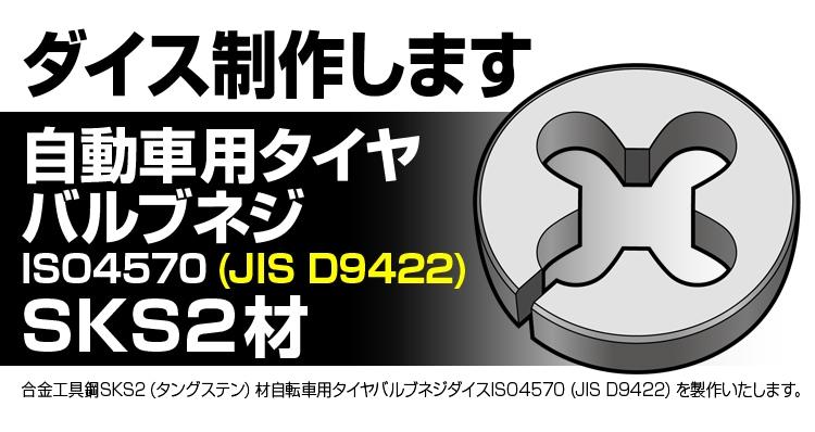 自動車用タイヤバルブネジダイス製作 ISO4570 (JIS D9422)