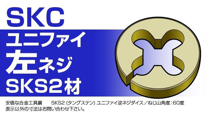 エスケーシー ユニファイダイス左ねじ(逆ねじ)SKS2材