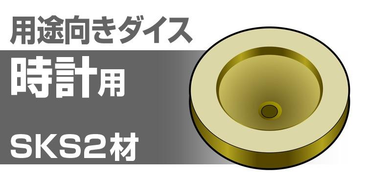 時計用ダイス SKS2材