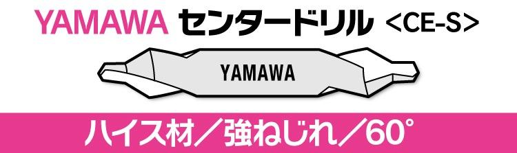 YAMAWA強ねじれ60ハイス