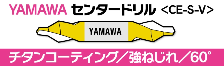 YAMAWA強ねじれ60チタンコーティング