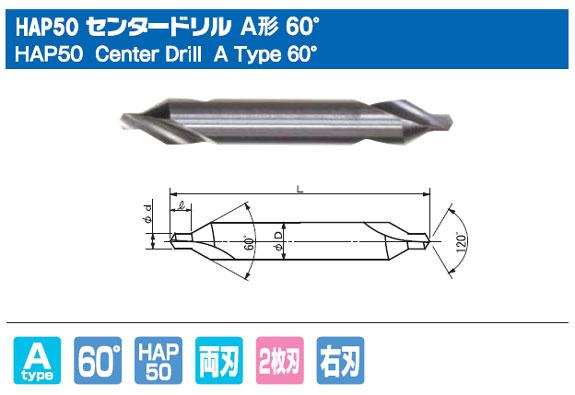 HAP50 A形 60°