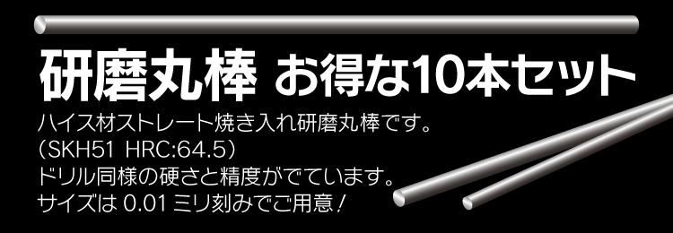 研磨丸棒10本セット