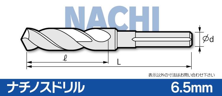 ナチノスドリル65