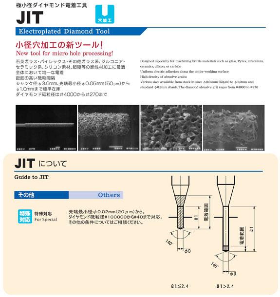 イワタツール 極小径ダイヤモンド電着工具JIT