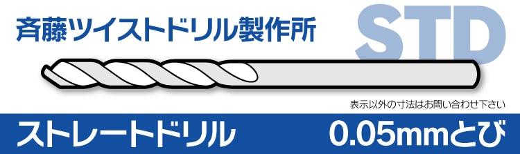 斉藤ツイストドリル製作所(STD)製の標準ストレートドリル