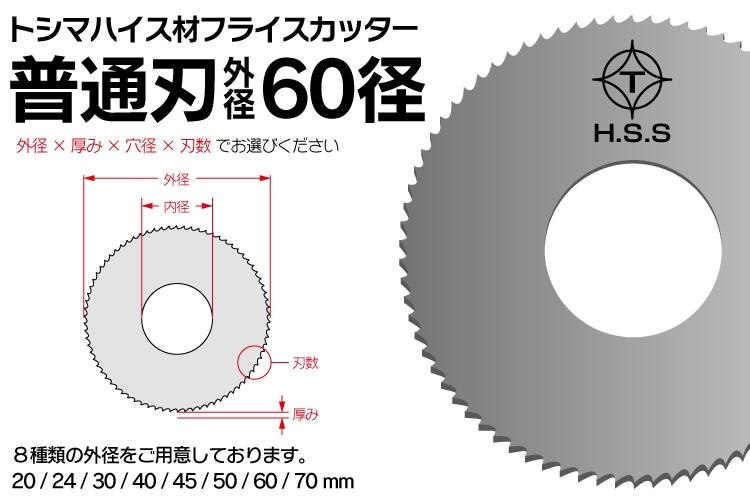 トシマハイス材フライスカッター60径