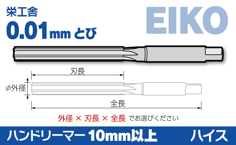EIKOハンドリーマー10ミリ以上 (0.01ミリとび)