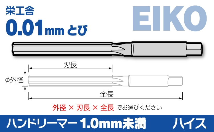 EIKOハンドリーマー1.0ミリ未満 (0.01ミリとび)
