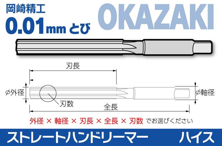 オカザキストレートハンドリーマー ハイス(0.01ミリとび)
