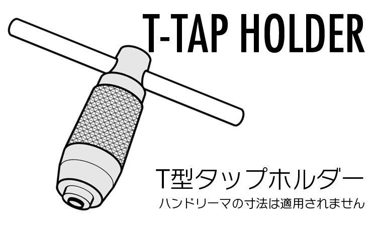 T型タップホルダー
