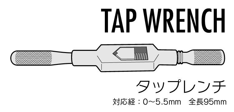 タップレンチ0〜5.5ミリ