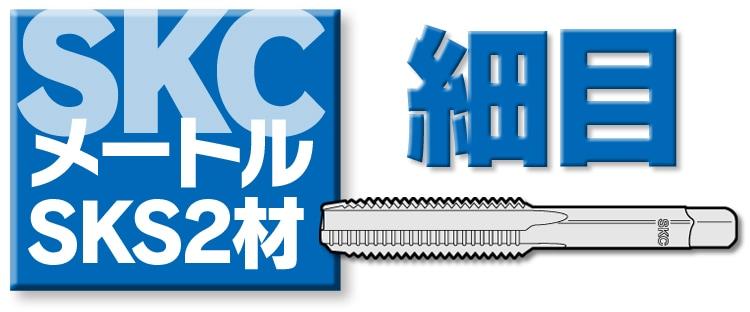 エスケーシー 細目メートルハンドタップSKS2材