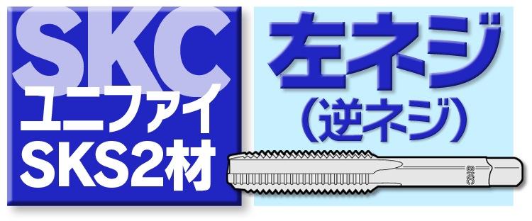 エスケーシー ユニファイタップ左ねじ(逆ねじ)SKS2材