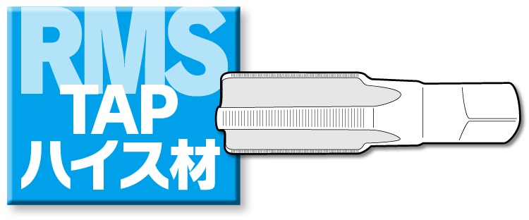 RMSタップ M20.32×P0.706